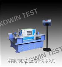 包装件模拟运输振动台,模拟运输振动试验机 KW-MZ-100