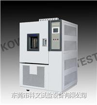 广州高低温交变试验箱,高低温交变测试箱 KW-GD-1000S
