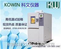 高低温试验机价格 KW-GD-800S