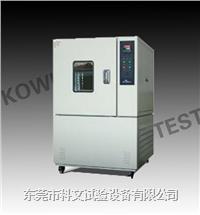 中山高低温试验箱 KW-GD-1000S
