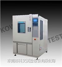 电子高低温测试箱,电子产品高低温测试箱 KW-GD-150T