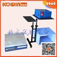 PCBA虚焊假焊振动试验台 KW-ZB-50CZ
