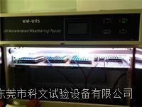 箱式紫外光老化耐候试验箱