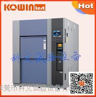 锂电池冷热冲击试验箱