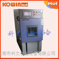 高低温老化试验箱 高低温试验箱