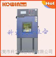 重庆恒温恒湿箱 厂家 KW-TH-80S