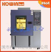 温湿度试验箱,温湿度测试箱 KW-TH-80S