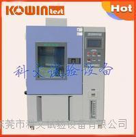 日照高低温湿热箱 潍坊高低温湿热试验箱 KW-TH-1000F