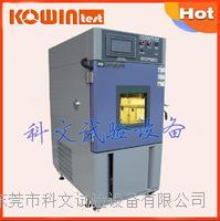 高低温试验箱,高低温测试箱厂家 KW-GD-80S