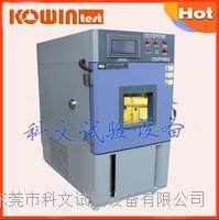 可程式高低温箱 可程式高低温试验箱 KW-GD-150S