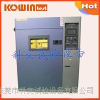 中山水冷式温度冲击试验箱 KW-TS