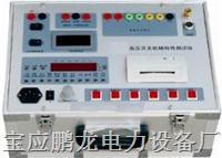 10KV高压开关测试仪.10KV开关测试仪.10KV开关特性测试仪 PL-CQ03