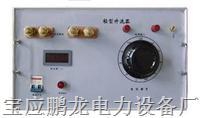 大电流发生器、电流发生器、大电流 PL-SQD