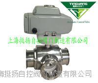 卫生级三通电动球阀 BWQ-05