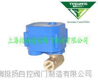 微型电动球阀 微型电动球阀