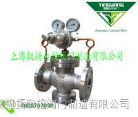 先导活塞式气体减压阀 YK43X/F/Y