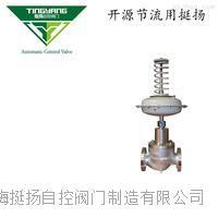 ZZC/ZZV不锈钢自力式压力控制阀 ZZC/ZZV