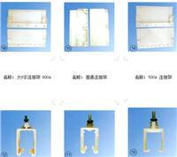 滑触线集电器零配件 ST