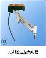 30A铝合金架集电器 30A