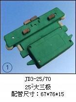 JD3-25/70(25²大三极)集万博体育app手机投注 JD3-25/70