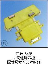 JD4-16/25(60高低脚四极)集万博体育app手机投注 JD4-16/25