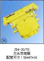 JD4-30/70(大头双电刷)集万博体育app手机投注 JD4-30/70