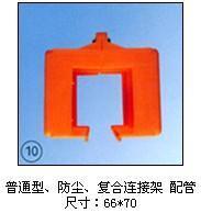 普通型、防尘、复合连接架配管 ST