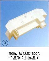 500A桥型罩800A桥型罩(加厚型) 500A/800A