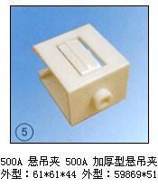 500A悬吊夹/500A加厚型悬吊夹 500A