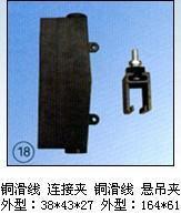 铜滑线/连接夹/铜滑线/悬吊夹 ST