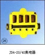 JD4-20/40集电器 JD4-20/40