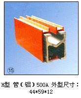 H型管(铝)500A单极组合式滑触线 H型