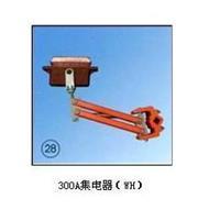WH-250A/300A重三型滑触线集电器 WH-250A/300A