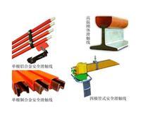 H型单级安全滑触线 H型