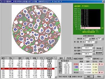 金相分析软件