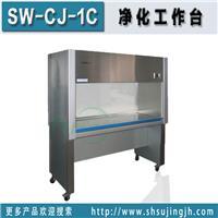 洁净工作台SW-CJ-1C|苏净准闭合式门洁净工作台 SW-CJ-1C