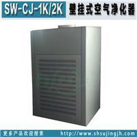 壁挂式空气净化器 SW-CJ-2K