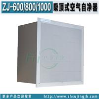吸顶式空气自净器 ZJ-600