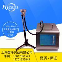 Y09-5100型 激光尘埃粒子计数器 Y09-5100型