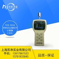 厂家直销手持式尘埃粒子计数器Y09-3016 Y09-3016