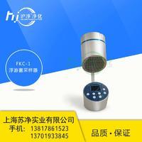 浮游空气尘菌采样器FKC-1型/采样器 FKC-Ⅰ型