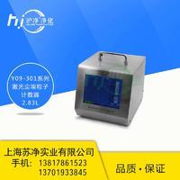 浙江Y09-301 LCD交流触摸屏尘埃粒子计数器2.83L Y09-301 LCD