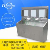 上海苏净全不锈钢材质双人位洗手池