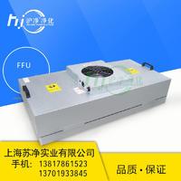 直销FFU高效空气过滤器空气过滤单元 FFU