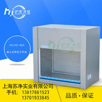 上海超净工作台HD-850|桌上式洁净工作台 HD-850