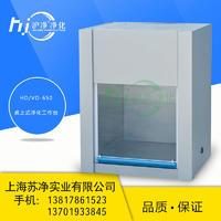 桌上式水平净化工作台HD-650|苏净垂直洁净工作台 HD-650