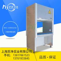 BHC-1300 ⅡA/B2二级生物安全柜 苏净生物净化安全柜 BHC-1300 ⅡA/B2