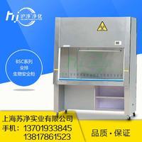 苏净二级生物安全柜BSC-1600IIB2|全排风生物安全柜厂家 BSC-1600IIB2