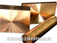 东莞优质铍铜板,铍铜棒,铍铜线批发销售-品质保证