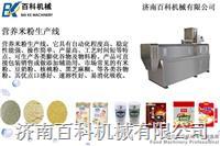 营养米糊营养粉生产线